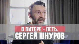 В Питере   Петь Сергей Шнуров