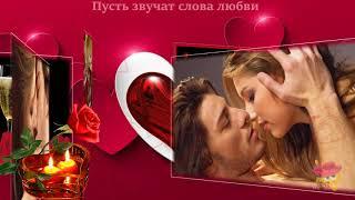 С днем всех влюбленных!!! Очень красивое поздравление!!!