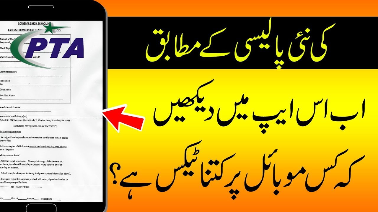 PTA New Custom List Calculator Taxes On Improt Of Mobile In