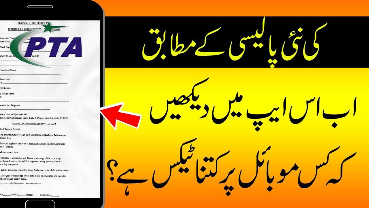 PTA New Custom List Calculator Taxes On Improt Of Mobile In PAKISTAN!  Technical Fauji