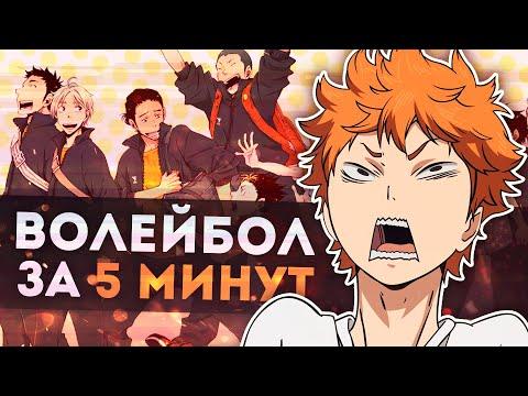 ВОЛЕЙБОЛ ЗА 5 МИНУТ !   Haikyuu аниме за 5 минут