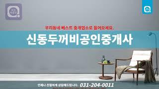 [보는부동산] 수원시 영통구 신동 풀옵션 투룸 전세