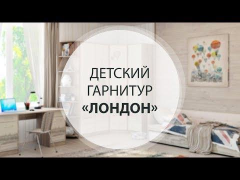 Детский гарнитур «ЛОНДОН»