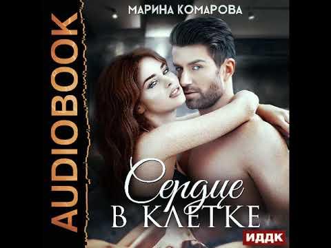 2001668 Аудиокнига. Комарова Марина