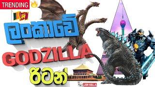 GodZilla in Sri Lanka 2 | ලංකාවට ආපු බලගතු ඩයිනොසර්