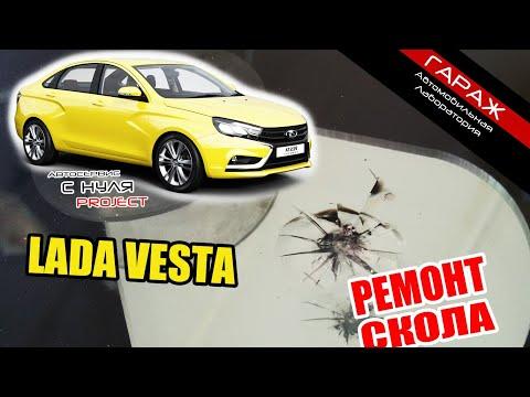 Ремонт скола | Lada Vesta | Проект - Автосервис с нуля