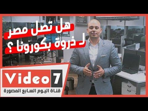 بعد كسر حاجز الالف مصاب... هل تصل مصر ل ذروة الاصابات بكورونا ؟  - نشر قبل 9 ساعة