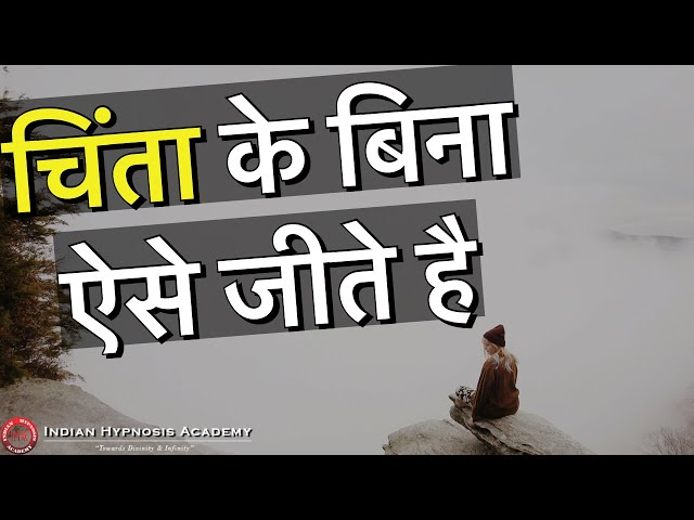 Live Stress Free Life | How to Reduce Stress | Tarun Malik (हिंदी में with English Subtitles)
