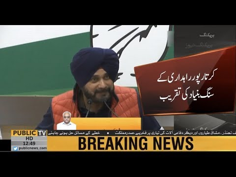 Kartarpur border opening ceremony, Indian Foreign ministry issues NOC to Navjot Sidhu