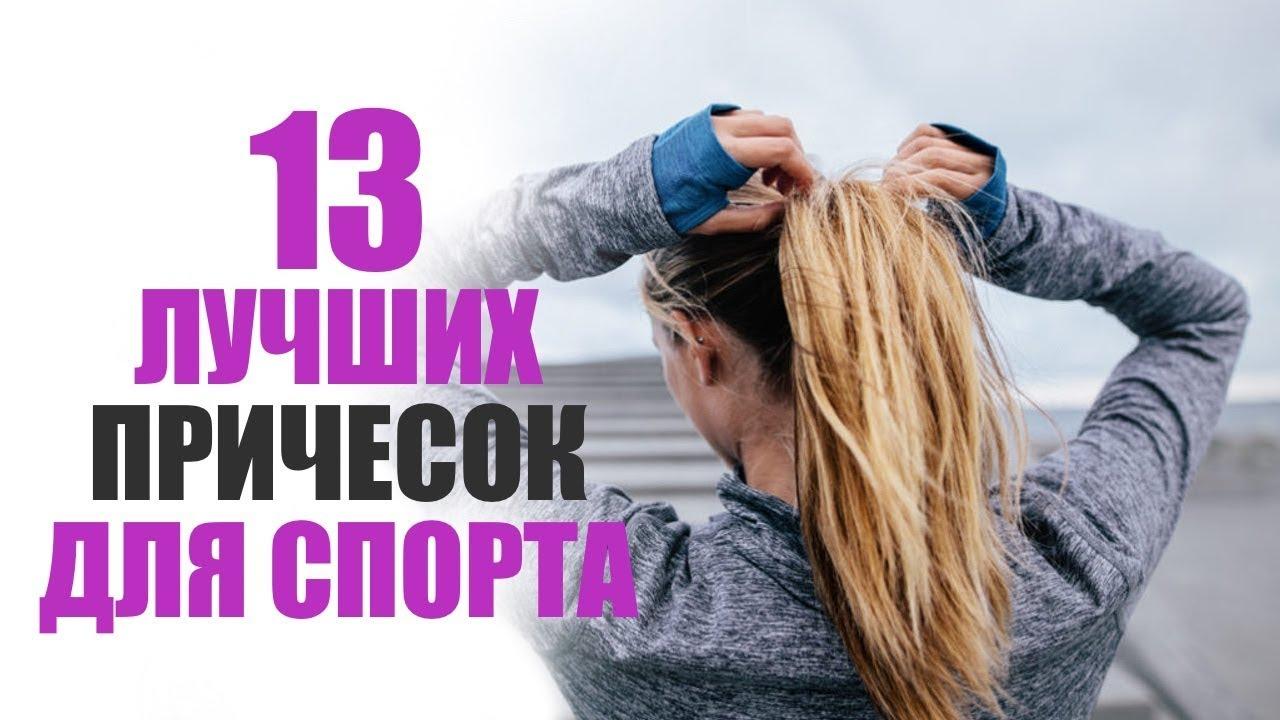 Прически спортивные для девушек на средние волосы