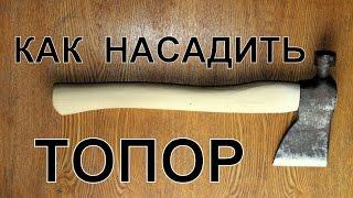 видео Как насадить топор на топорище: рекомендации