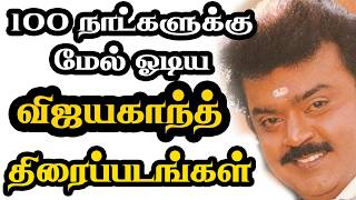 100 days running Vijayakanth movies