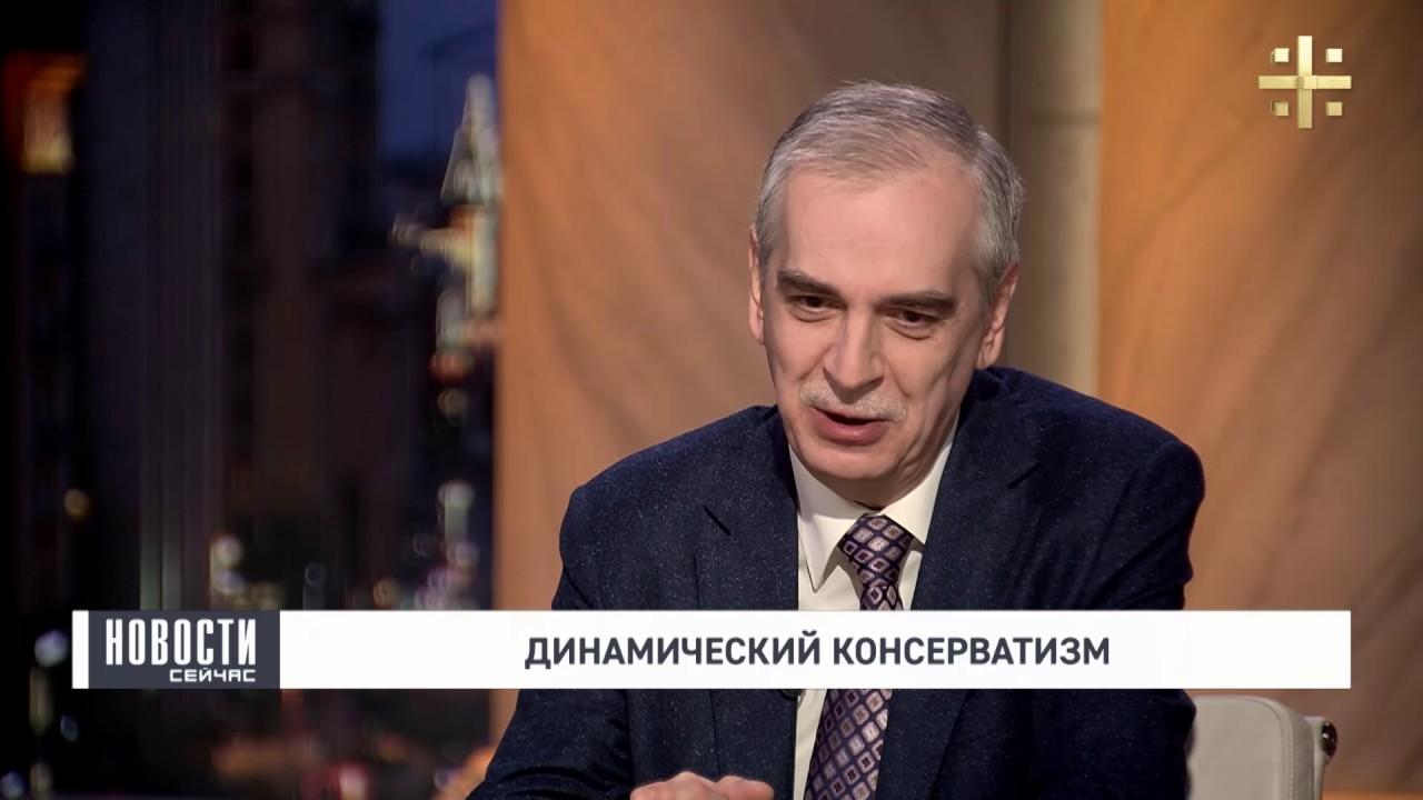 Андрей Кобяков о динамическом консерватизме