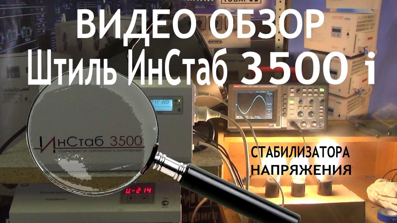 Виде обзор стабилизатора Штиль Инстаб 3500