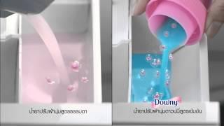 Downy - MYTH (Sheets - Took) Thumbnail