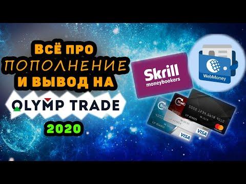 Пополнение и вывод на Олимп трейд 2020 | Webmoney | Ограничения