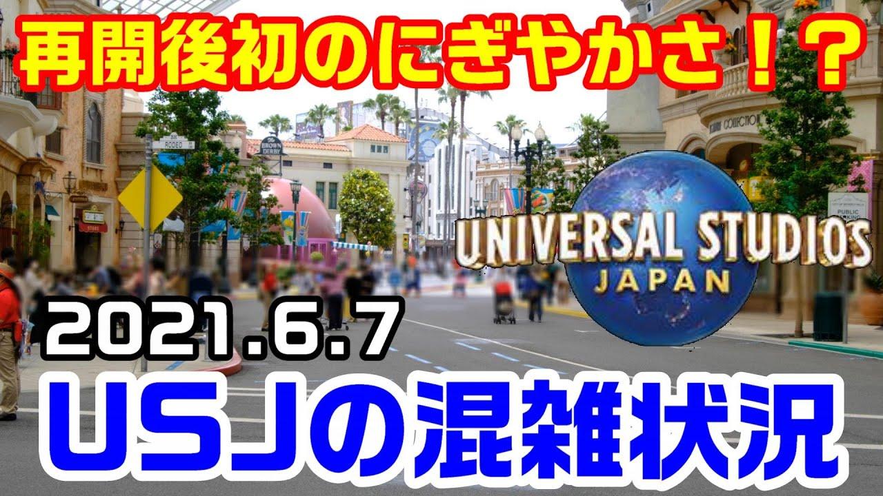【USJの混雑状況!!】再開後初のにぎやかさ!?2021年6月7日月曜日のユニバーサルスタジオジャパンの様子。