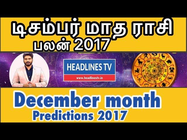 December month rasi palan 2017 | December month predictions 2017 | டிசம்பர் மாத ராசி பலன் 2017