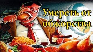 Умереть от обжорства))