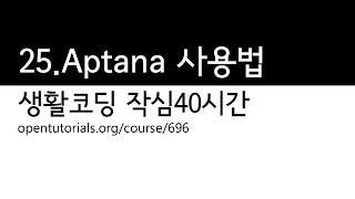 25. Aptana 사용법