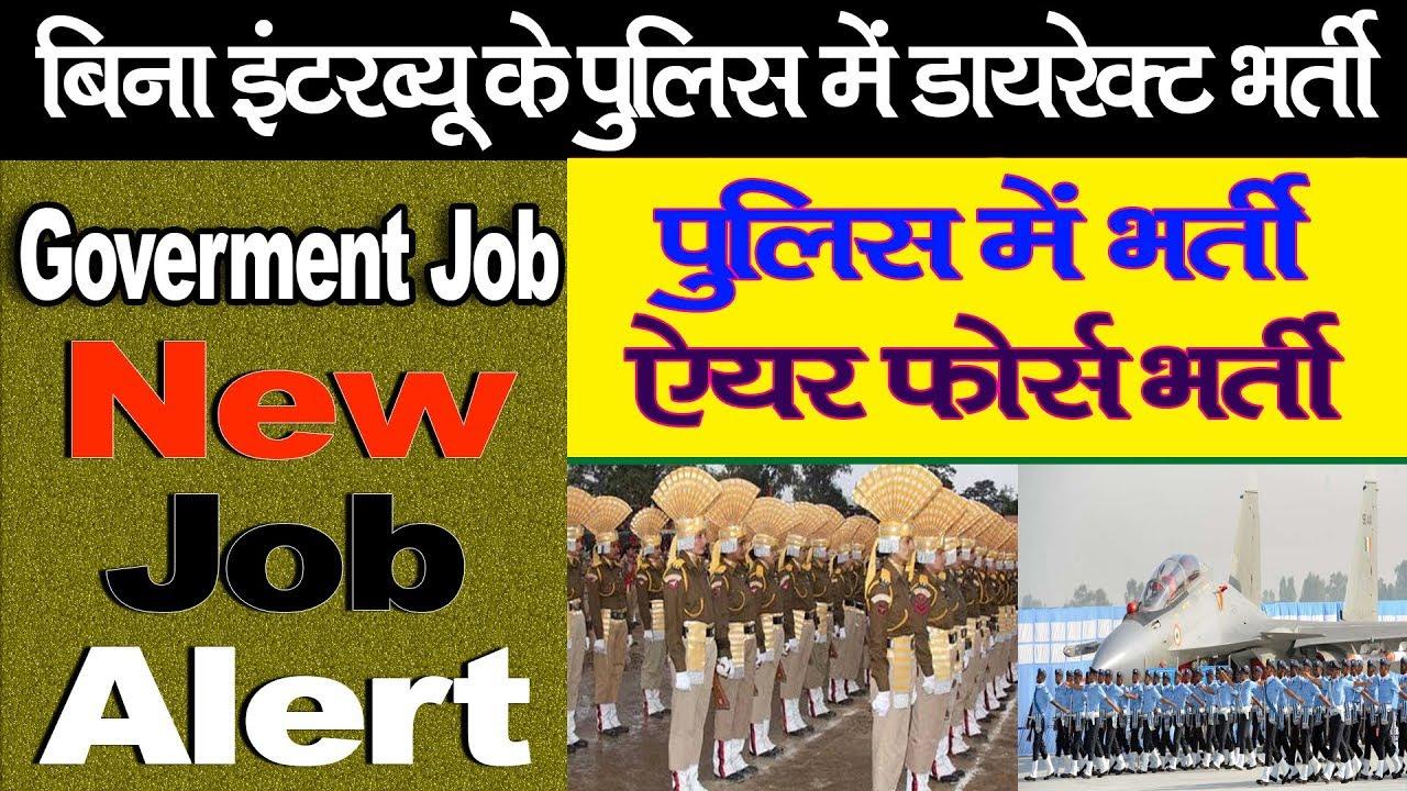 बिना इंटरव्यू पुलिस में भर्ती | government jobs | बेरोजगार युवाओं से लिए खुशखबरी | Job Alert.