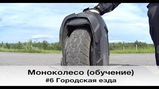 #6 Моноколесо (обучение) Городская езда