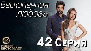Бесконечная Любовь (Kara Sevda) 42 Серия. Дубляж HD1080