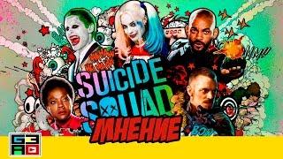 Отряд Самоубийц - Мнение после премьеры (ПОДКАСТ) Suicide Squad