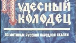 Чудесный колодец- Советские мультфильмы- сказки для детей