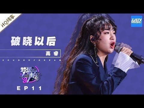 [ 纯享 ] 高睿《破晓以后》《梦想的声音3》EP11 20190104  /浙江卫视官方音乐HD/