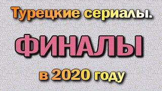 Турецкие сериалы. Финалы 2020
