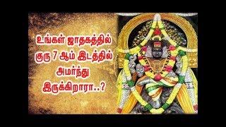 உங்கள் ஜாதகத்தில் குரு 7 ஆம்  இடத்தில் அமர்ந்து இருக்கிறாரா..? / Guru Bhagavan / Dakshinamurthy