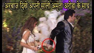 Arbaaz Khan & His Wife's Sister Amrita Arora Arrive At Sonam Kapoor's Wedding Reception