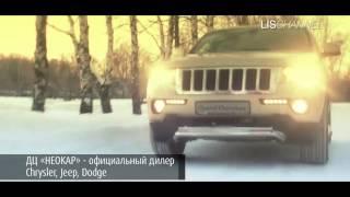 ДЦ Неокар.  Тест-драйв Jeep Grand Cherokee