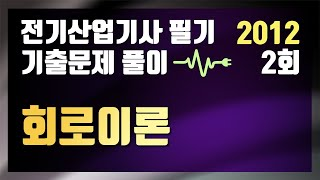2012년 2회 회로이론 [전기산업기사 필기 기출문제 …