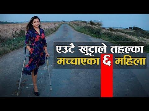 एउटै खुट्टाले तहल्का मच्चाएका ६ महिला   6 Famous Nepali Women With One Leg.