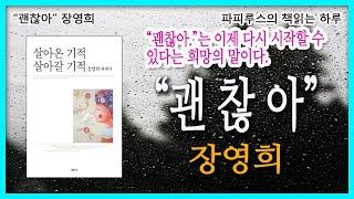 """[오디오북]""""괜찮아"""" 장영희 수필"""
