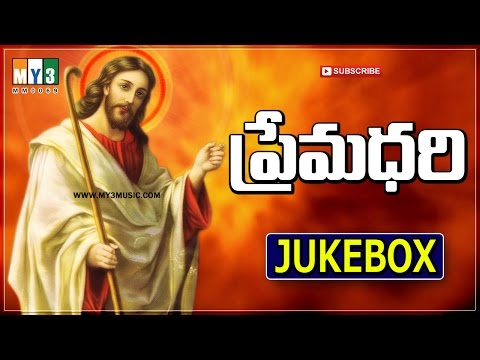 Telugu Jesus album Songs - Premadhari - Telugu Jesus Christian Songs 2017
