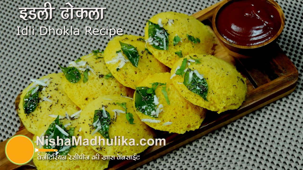 Idli dhokla recipe south indian idli dhokla recipe youtube forumfinder Choice Image