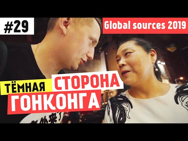 Global Sources 2019 Выставка | Капсульная гостиница | Темная сторона Гонконга