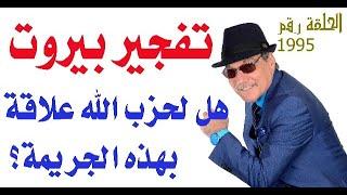 د.أسامة فوزي # 1995 - هل لحزب الله علاقة بتفجير بيروت؟