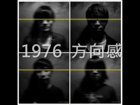 1976 方向感