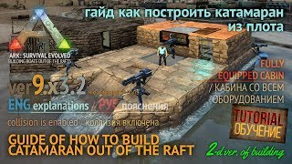 ARK: Survival Evolved — GUIDE OF HOW TO BUILD CATAMARAN / ГАЙД КАК ПОСТРОИТЬ КАТАМАРАН