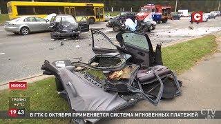 «Сзади месиво началось». Жесткая авария в Минске. Подробности ДТП