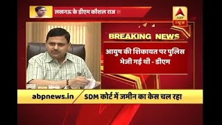 The land encroachment case is pending in SDM court, says Lucknow DM