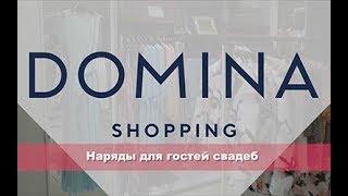 Наряды для гостей свадеб в Domina Shopping