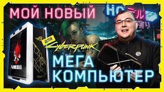 Мой новый игровой ПК для Cyberpunk 2077