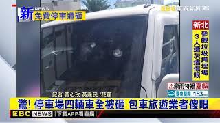 最新》驚! 停車場四輛車全被砸 包車旅遊業者傻眼