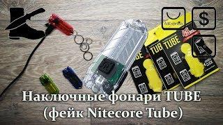 Наключные фонари TUBE (фейк Nitecore Tube) за $2 94