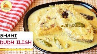 Shahi Dudh Ilish | Hilsa Fish in Rich Milk Sauce | Poila Boisakh Special Recipe